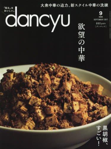 dancyu(ダンチュウ) 2017年9月号「欲望の中華」