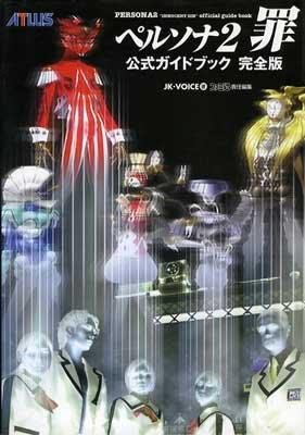 ペルソナ2罪 公式ガイドブック完全版