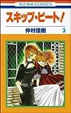 Skip Beat! Vol. 3 (Sukippu Biito!) (in Japanese)