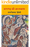Banbhatt Ki Aatmakatha (Hindi Edition)