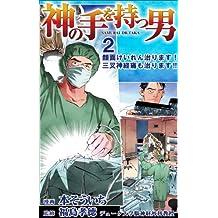 DrFukushimaTakanoriKaminotewomotuotoko2ganmenkeirennaorimasusansasinkeituumonaorim (Japanese Edition)