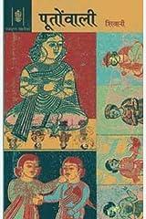 Pootonwali  (Hindi) Kindle Edition