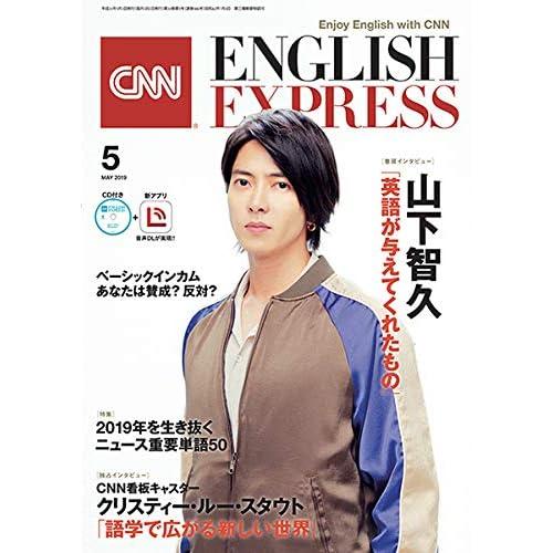 CNN ENGLISH EXPRESS 2019年5月号 表紙画像