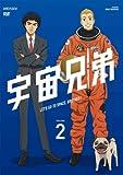 Space Brothers - Vol.2 (DVD+BOX) [Japan DVD] ANSB-9302
