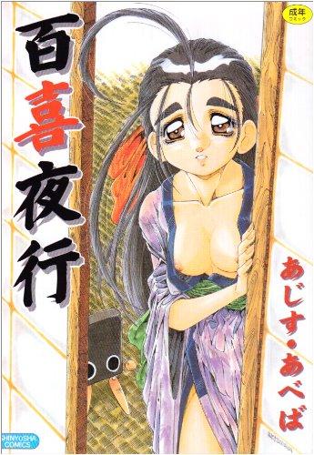 百喜夜行 1 (晋遊舎コミックス)