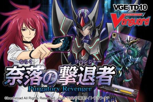 Bushiroad Cardfight Vanguard Purgatory Revenger Trial Deck VGE-TD10
