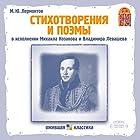 Mikhail Lermontov Selected Poetry [Russian Edition] Audiobook by Mikhail Lermontov Narrated by Mikhail Kozakov, Vladimir Levashev