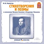Mikhail Lermontov Selected Poetry [Russian Edition] | Mikhail Lermontov