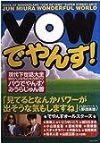 VOWでやんす!―現代下世話大全 街のヘンなもの大カタログ (宝島COLLECTION)
