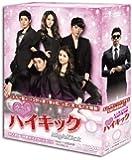 恋の一撃 ハイキック DVD BOX I