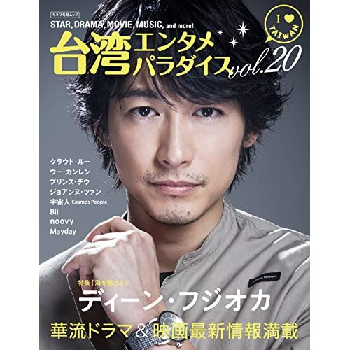 台湾エンタメパラダイス vol.20 表紙画像