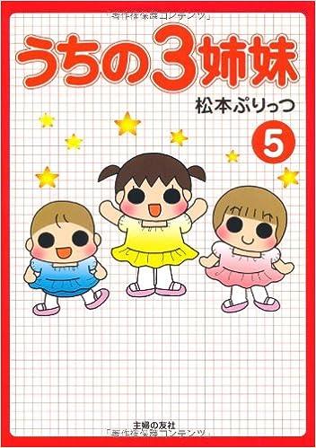 うちの3姉妹 5 | 松本 ぷりっつ |本 | 通販 | Amazon