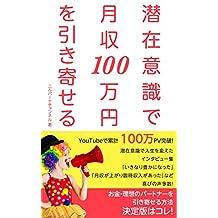 senzaiishikidegessyuuhyakumannennwohikiyoseru: supirichuarunaseikouhousoku (Japanese Edition)