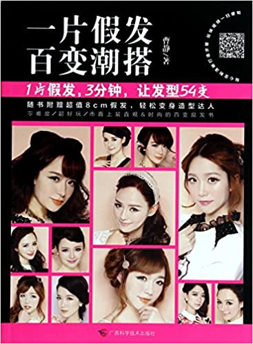 Book Variety tide ride a wig(Chinese Edition)