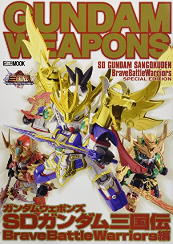 Gundam Weapons - SD Gundam Sangokuden Brave Battle Warriors Special Edition (Hobby Japan Mook)