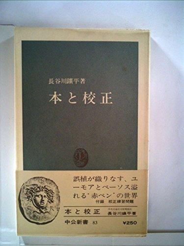 本と校正 (1965年) (中公新書)