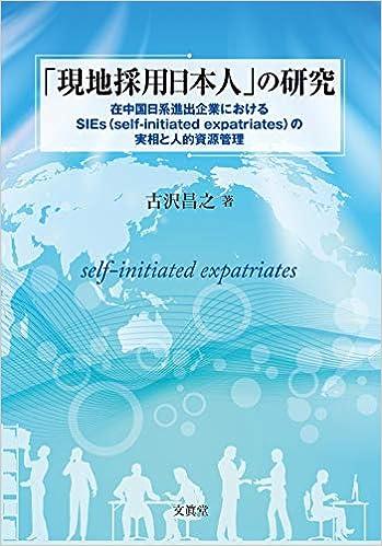 古沢昌之(近畿大学)著『「現地採用日本人」の研究: 在中国日系進出企業におけるSIEs(self-initiated expatriates)の実相と人的資源管理』