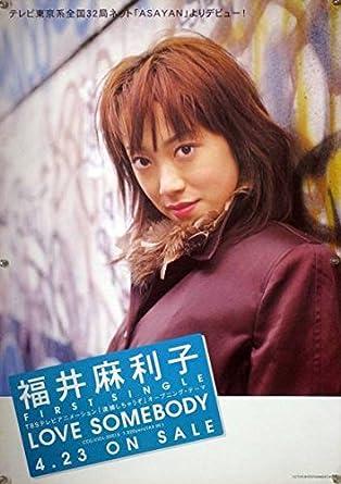 Amazon   福井麻利子 B2ポスター...
