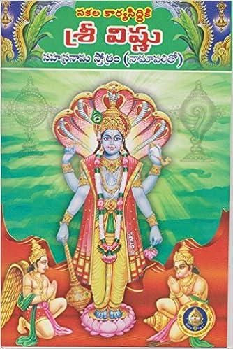 Buy Sri Vishnu Sahasranama Stothram (Telugu) Book Online at Low
