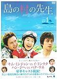 [DVD]島の村の先生 DVD-BOX1