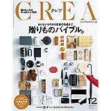 CREA 2017年12月号 小さい表紙画像