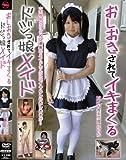 おしおきされてイキまくるドジっ娘メイド(SAKA-06) [DVD]