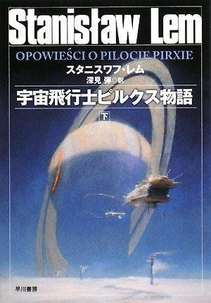 宇宙飛行士ピルクス物語(下) (ハヤカワ文庫SF)