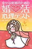 Get used to marriage constitution moment while I answer the question - Konkatsu psychological testing for a happy marriage! ISBN: 4072704032 (2010) [Japanese Import]