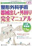 整形外科手術器械出し・外回り完全マニュアル 上肢・脊椎編17術式: 写真とイラストで手術・解剖・疾患すべてがわかる! (オペナーシング2012年春季増刊)