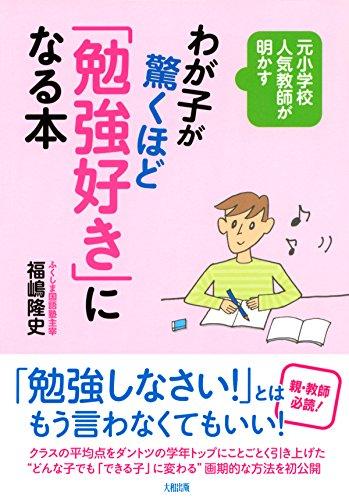 元小学校人気教師が明かす わが子が驚くほど「勉強好き」になる本 (大和出版) (Japanese Edition) 51oQdmcZDNL