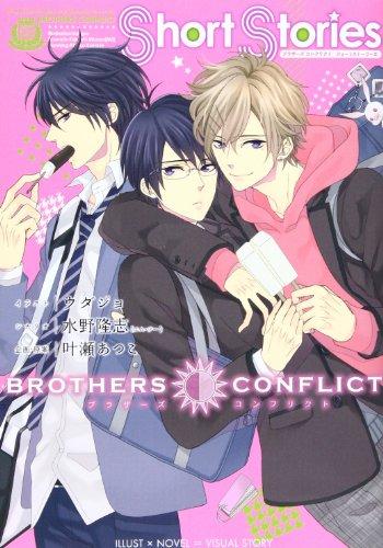 BROTHERS CONFLICT Short Stories (シルフコミックス 27-9)