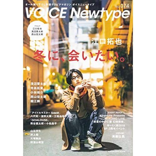 VOICE Newtype No.74 表紙画像