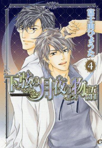 下弦の月夜の物語 (花音コミックスCitaCitaシリーズ)