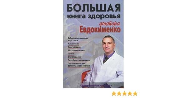 большая книга здоровья доктора евдокименко скачать
