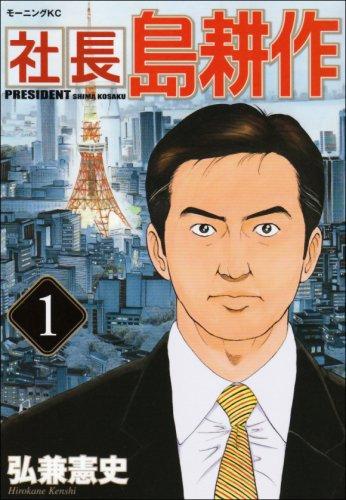 社長 島耕作(1) (モーニング KC)