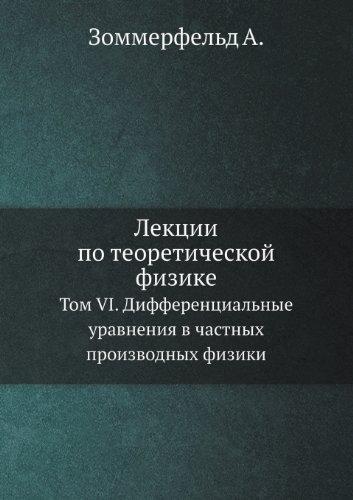 Lektsii po teoreticheskoj fizike Tom VI. Differentsial