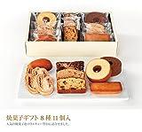 キハチ 焼菓子ギフト 8種11個入