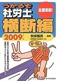 うかるぞ社労士 横断編〈2009年版〉