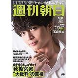 週刊朝日 2019年 5/31号