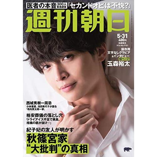 週刊朝日 2019年 5/31号 表紙画像