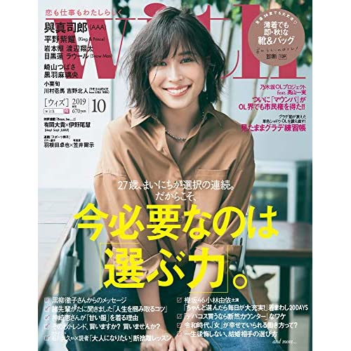 with 2019年10月号 表紙画像