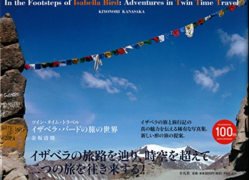 ツイン・タイム・トラベル イザベラ・バードの旅の世界  In the Footsteps of Isabella Bird: Adventures in Twin Time Travel