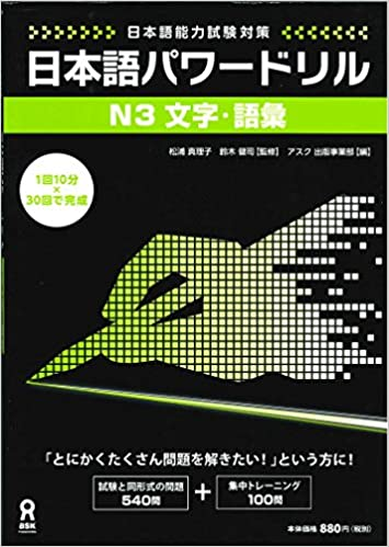 Nihongo Pawer Drill Nihongo Noryokushiken NOKEN Japanese