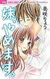 Imouto Yamemasu (Flower Comics) Manga