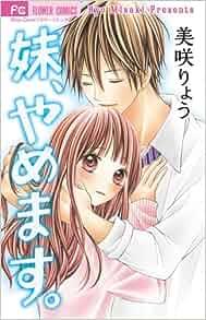 Imouto Yamemasu (Flower Comics) Manga: Shogakukan