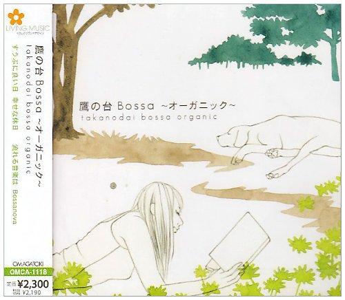 オーガニック~鷹の台bossa~の商品画像