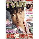 TV LIFE 2020年 1/17号