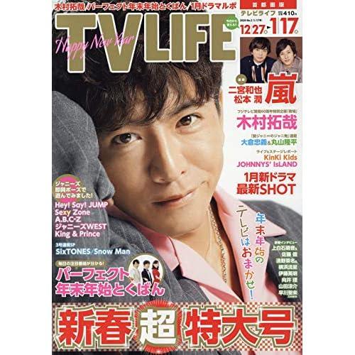 TV LIFE 2020年 1/17号 表紙画像