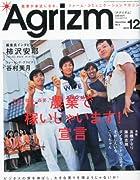 Agrizm (アグリズム) 2010年 12月号 [雑誌]