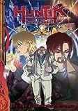 Huntik: Secrets & Seekers Volume 4